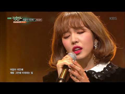 뮤직뱅크 Music Bank - 마음아 미안해(Sorry To Myself) - 백아연(Baek A Yeon).20181123