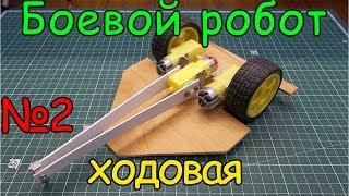 Как сделать боевого робота с молотом (2 часть)