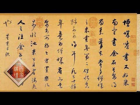 《百家讲坛》 20170915 国宝迷踪16 《蜀素帖》之谜 | CCTV