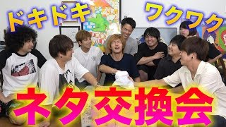 出たネタは絶対にやる!真夏のネタ交換会!!【東海×カリブラ×夕闇】 thumbnail