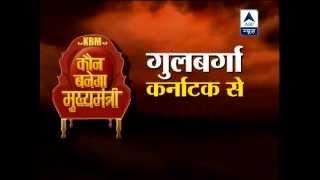 Karnataka polls: Kaun Banega Mukhyamantri - 8 pm tonight from Gulbarga
