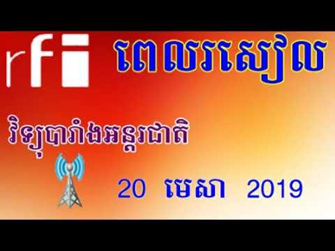 RFI Khmer News, Afternoon - 20 April 2019 - វិទ្យុបារាំងរសៀលថ្ងៃសៅរ៍ ទី ២០ មេសា ២០១៩