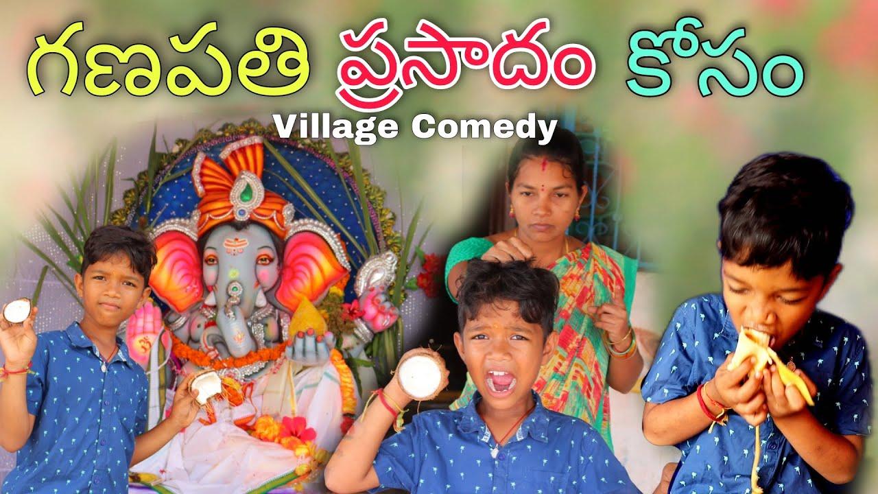 గణపతి ప్రసాదం కోసం   Ganapathi Prasadam Kosam   Kannayya Videos   Trends adda Vlogs