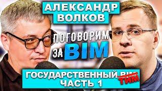 Поговорим за B M Александр ВолковГосударственный B MСтройка и B M