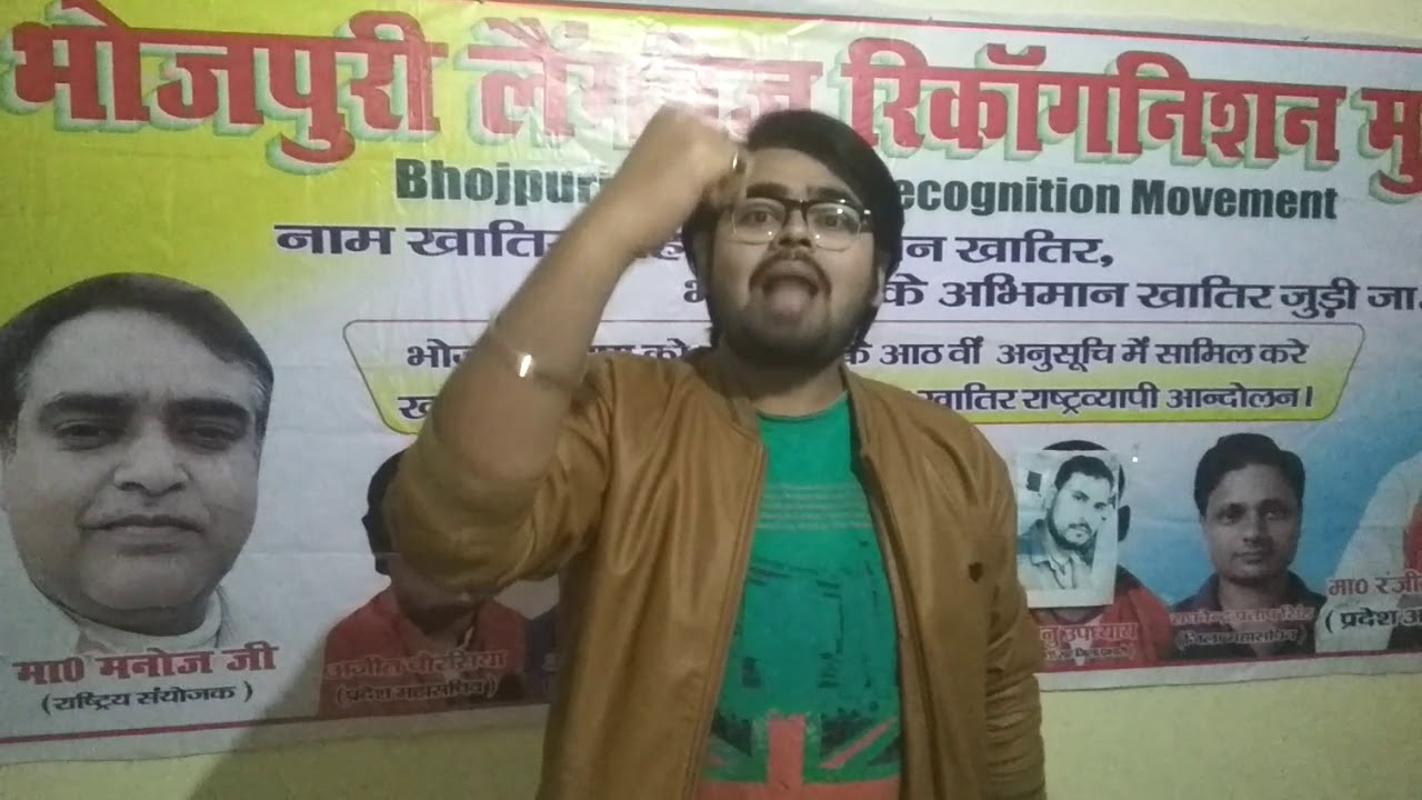 Bhojpuri Language Recognition Movement by Anand Pandey   YouTube Bhojpuri Language Recognition Movement by Anand Pandey