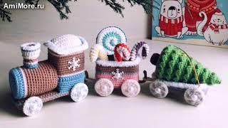 Амигуруми: схема Новогодний паровозик. Игрушки вязаные крючком - Free crochet patterns.