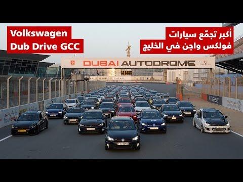Volkswagen Dub Drive GCC