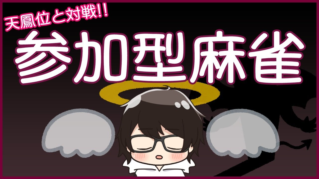 【天鳳】 リスナー参加型! 天鳳位の牛さんプロと麻雀打ちましょう! 【突発】