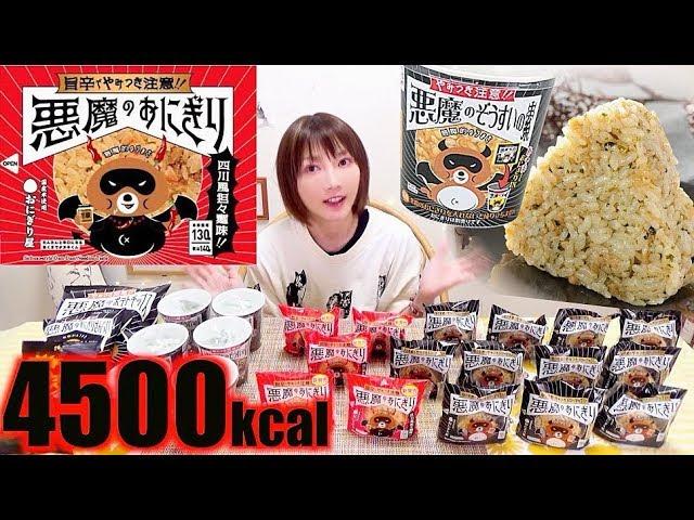 【大食い】ローソンの悪魔のおにぎりに四川風担々麺味も登場!![25品]4500kcal【木下ゆうか】