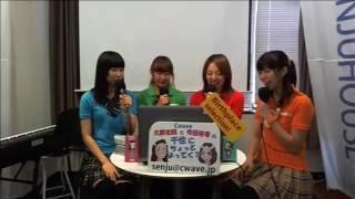 Cwave studio ゲスト 由美 池田里奈 Cwave フェイスブックページに「い...