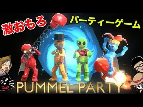 【4人実況】『 Pummel Party 』というパーティーゲームが超盛り上がる