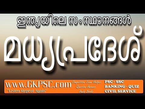 മധ്യപ്രദേശ് Madhya Pradesh PSC Indian States Question Answer - GKPSC Coaching Class Malayalam