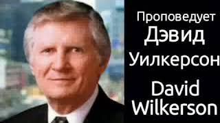Дэвид Вилкерсон - Спасённые но несчастные (2)