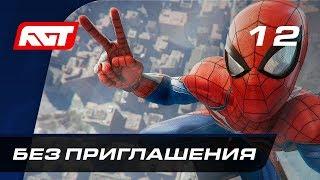 Прохождение Spider-Man (PS4) — Часть 12: Без приглашения