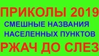 приколы 2019,смешные прикольные названия населенных пунктов! ржач до слез!!!