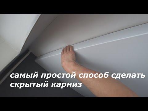 СЕКРЕТЫ монтажа ниши (скрытый карниз) под гардину в натяжном потолке. Как натянуть потолок от А до Я