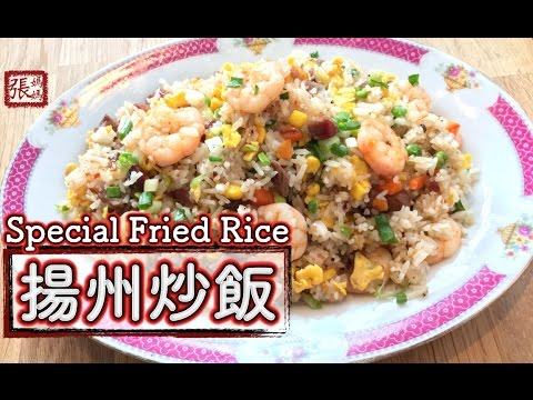 how to make special fried rice
