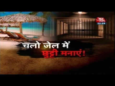 यहां अपराधियों के लिए जेल है `जन्नत`! देखिए वारदात Shams Khan के साथ