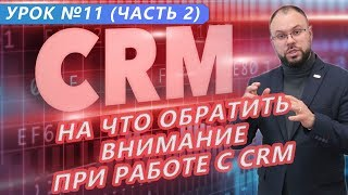 На что обратить внимание при работе с CRM-системой. Основы маркетинга. Урок 11 (часть 2)