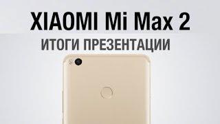 Xiaomi Mi Max 2 - Ксиаоми вы ОХРЕНЕЛИ?! Итоги презентации