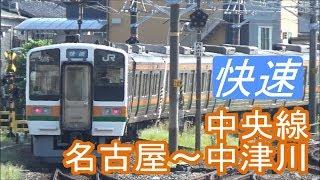 Download Video 【全区間前面展望】中央線《快速》名古屋→中津川 Chūō Line《Rapid》Nagoya→Nakatsugawa MP3 3GP MP4