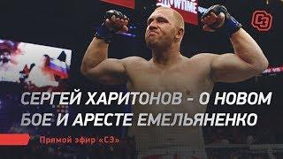 Саша веселит народ, как клоун / Харитонов - про арест Емельяненко и новый бой