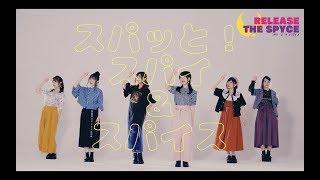TVアニメ【RELEASE THE SPYCE】オープニング曲「スパッと!スパイ&スパイス」Music Video試聴Ver