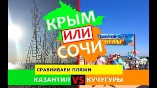 Казантип или Кучугуры | Сравниваем пляжи ⛱ Крым VS Кубань - куда поехать в 2019?