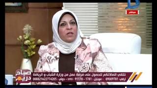 صباح دريم| كيف تتعامل وزارة الشباب والرياضة مع وظائف ذوي الإحتياجات الخاصة ..