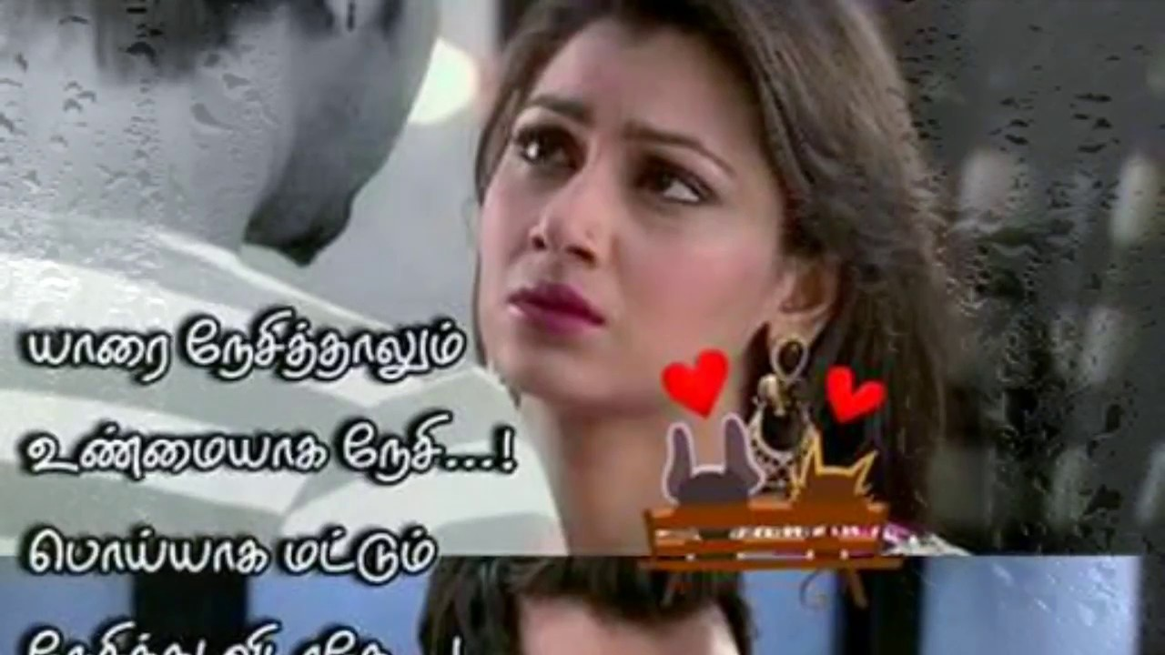 Tamil Love Quates Youtube