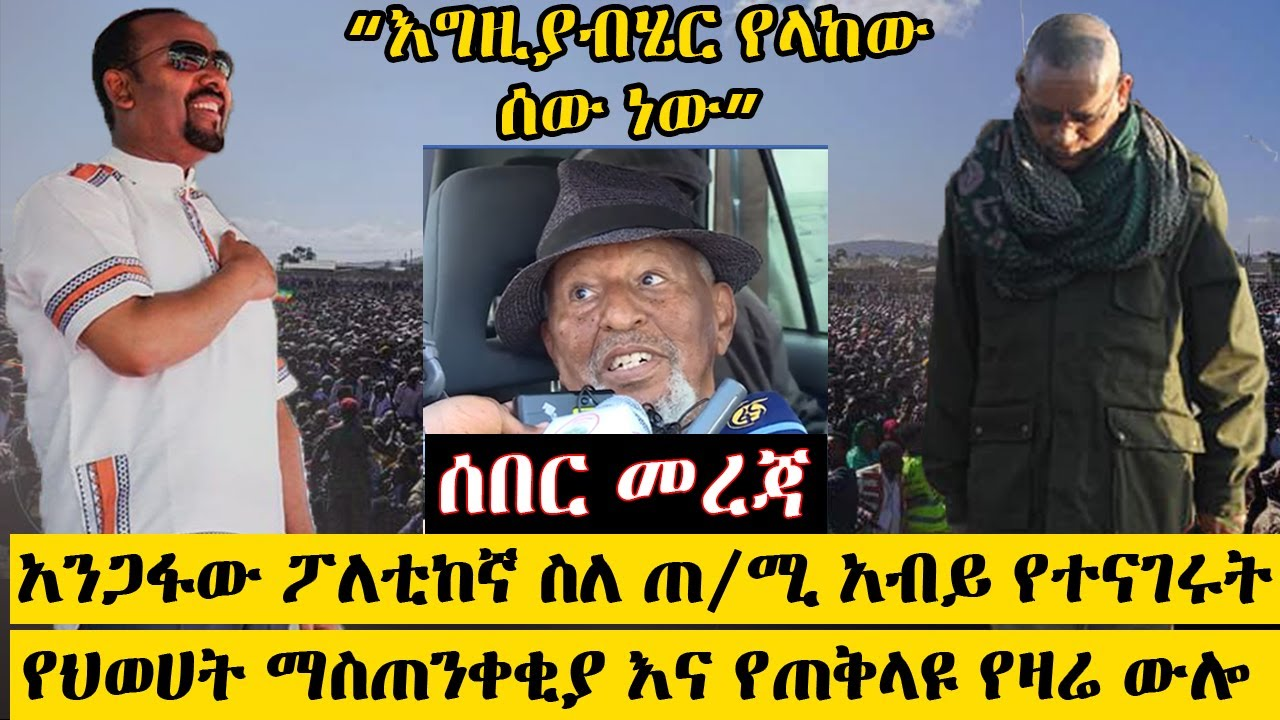 The senior politician spoke about PM Abiy Ahmed
