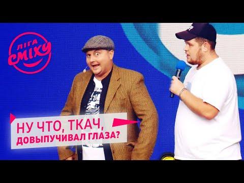 Дукалис в поисках Ткача - СМТ | Лига Смеха 2020