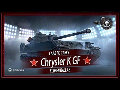 Korben Dallas(Топ стрелок)-Chrysler K GF ГАЙД-8200 УРОНА