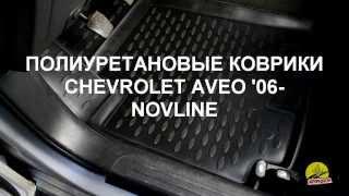 Обзор ковриков в салон Chevrolet Aveo '06-11 - Полиуретановые коврики в салон Novline