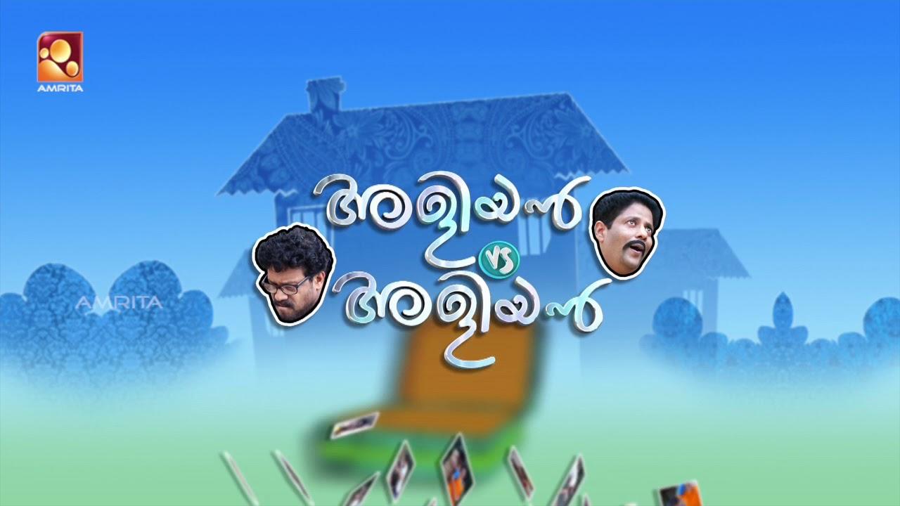 അളിയൻ  vs  അളിയൻ    Comedy Serial by Amrita TV   Episode: 224    വക്കീൽ നോട്ടീസ്