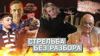ОСТОРОЖНО: НОВОСТИ! Штурм в Мытищах, побег Познера из Тбилиси, голодовка Навального #30