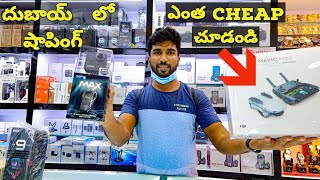 Shopping in Dubai || Electronics prices || Telugutraveller