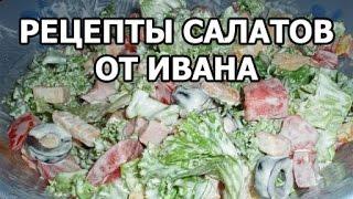 Рецепты салатов от Ивана!