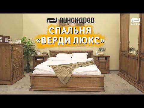 """Спальня """"Верди Люкс"""""""