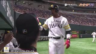 【5月5日】パ・リーグ 全HR見せます!!