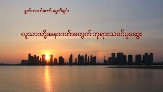 New 2019 Myanmar Gospel Song (လူသားတို့အနာဂတ်အတွက် ဘုရားသခင်ပူဆွေး) | God Always Cares for Man
