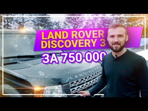 Land Rover Discovery 3 за 750 000 руб. ВСЕ что вам нужно знать о ДИСКАВЕРИ 3