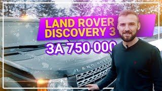 Land Rover Discovery 3 за 750 000 руб. ВСЕ что вам нужно знать о ДИСКАВЕРИ 3(, 2017-06-28T20:51:34.000Z)
