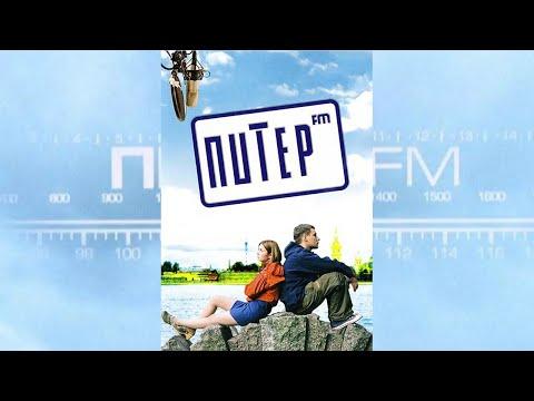 Питер FM HD 2006