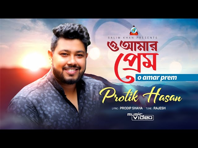 Protik Hasan - O Amar Prem | ও আমার প্রেম | Official Video Song