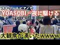 ストリートピアノで YOASOBI/夜に駆ける を弾いたら大観衆が湧いたw [有明ガーデンLovePiano5号機]:w32:h24