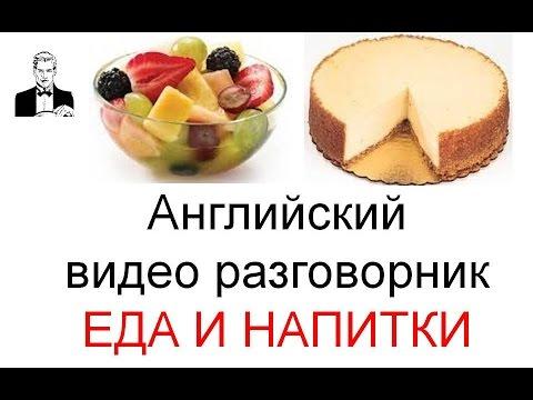 Английский разговорник ЕДА И НАПИТКИ - Простые вкусные домашние видео рецепты блюд