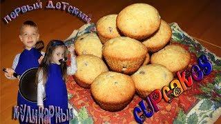 Кексы НУ ОЧЕНЬ ВКУСНЫЕ! - How to make a cupcakes