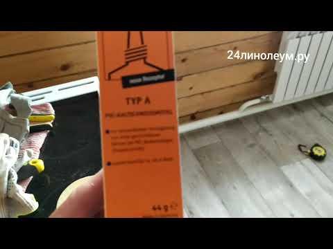 Укладка линолеума на двп в своём доме Красноярск