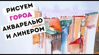 Как нарисовать город акварелью  — kalachevaschool.ru — Поэтапный урок с Вероникой Калачевой